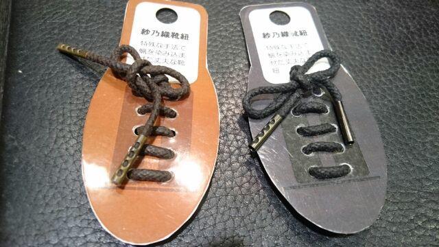 靴紐交換しちゃいましょう!_b0226322_14053161.jpg
