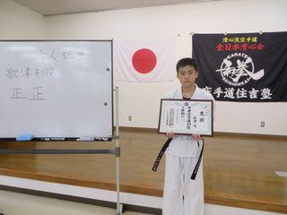 平成28年度昇段審査会_c0118332_2353886.jpg