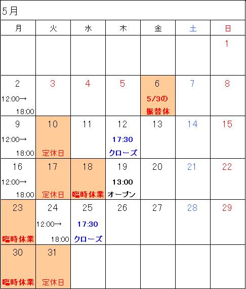 5月の休みとイベントのお知らせ_a0043747_18284299.jpg