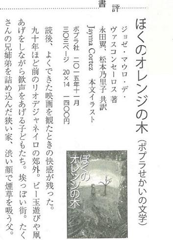 東京子ども図書館・機関誌に『ぼくのオレンジの木』書評掲載_d0336560_02063536.png