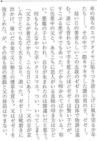 東京子ども図書館・機関誌に『ぼくのオレンジの木』書評掲載_d0336560_02070408.png