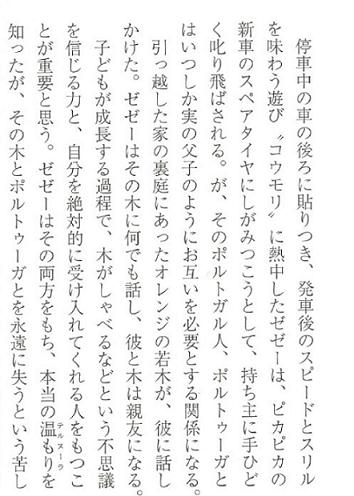 東京子ども図書館・機関誌に『ぼくのオレンジの木』書評掲載_d0336560_02072189.png