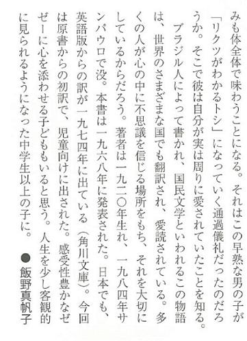 東京子ども図書館・機関誌に『ぼくのオレンジの木』書評掲載_d0336560_02073755.png