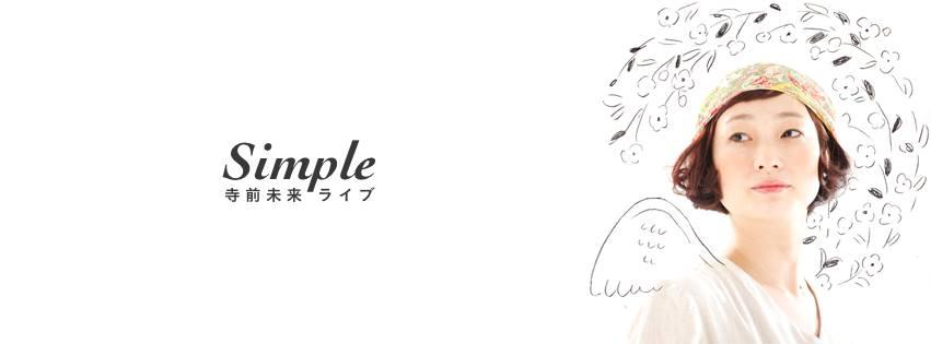 """5/28(土) ライブ \""""Simple\"""" _c0082370_852192.jpg"""
