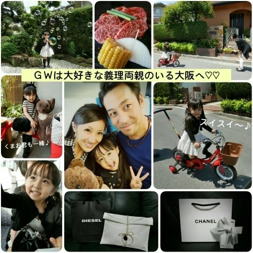 GWは大好きな義理両親のいる大阪へ!_d0224894_22370903.jpg