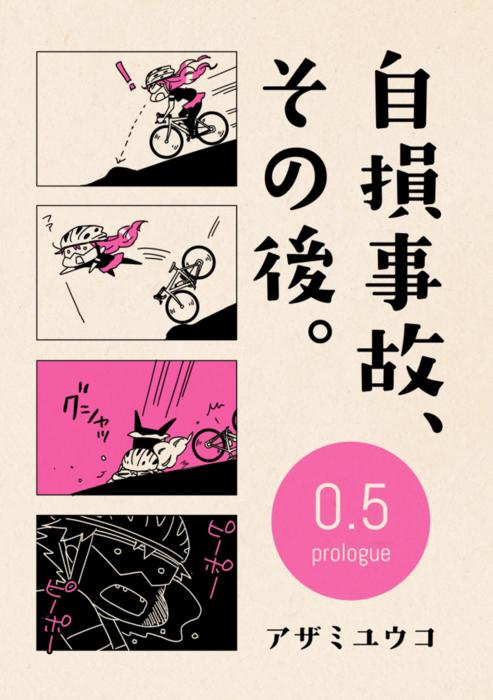 5/5 コミティア新刊 自転車本 「自損事故、その後。0.5」_b0204714_15542835.png