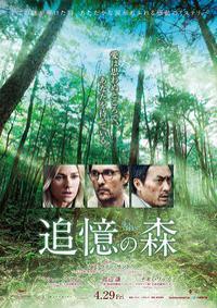 「追憶の森」_c0118119_09090464.jpg