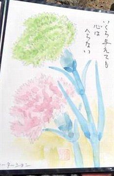 十河博子さんの絵手紙  _c0204333_23134647.jpg