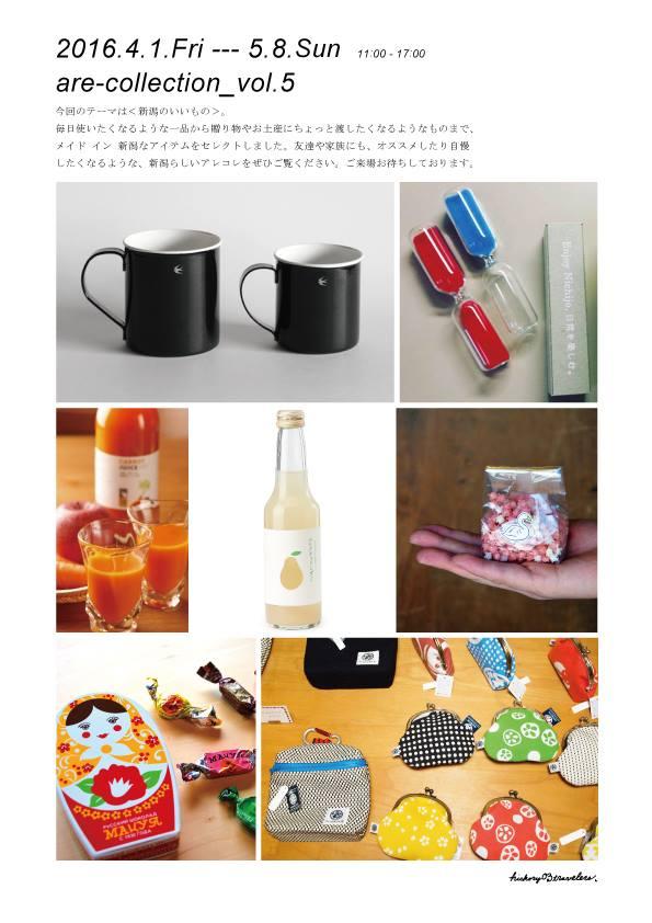 are-colle_vol.5 <新潟のいいもの展>_e0031142_1694735.jpg