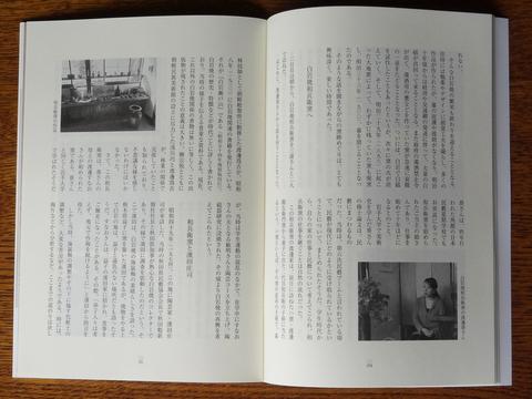 「民藝」五月号 白岩焼特集_a0233551_188879.jpg
