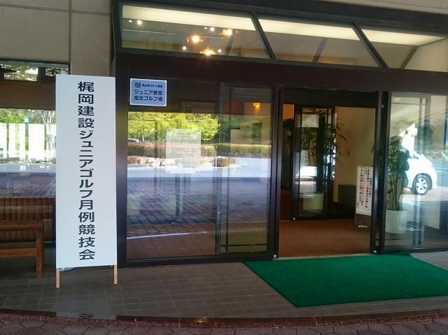 第7回 梶岡建設ジュニアゴルフ月例競技会_f0151251_1093112.jpg