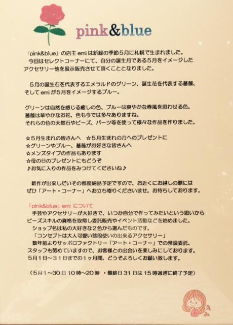 今月のセレクトコーナー☆pink&blueさん_c0227664_1943311.jpg