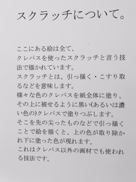 今月のミニギャラリー☆今田雄一郎さん_c0227664_19512437.jpg
