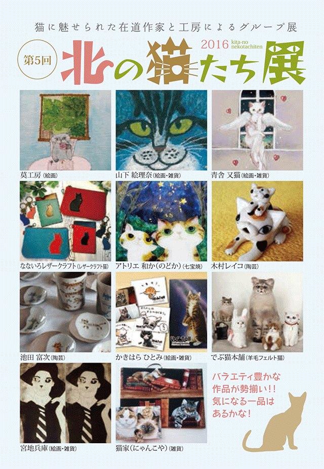 北の猫たち展2016_e0110568_16473825.jpg