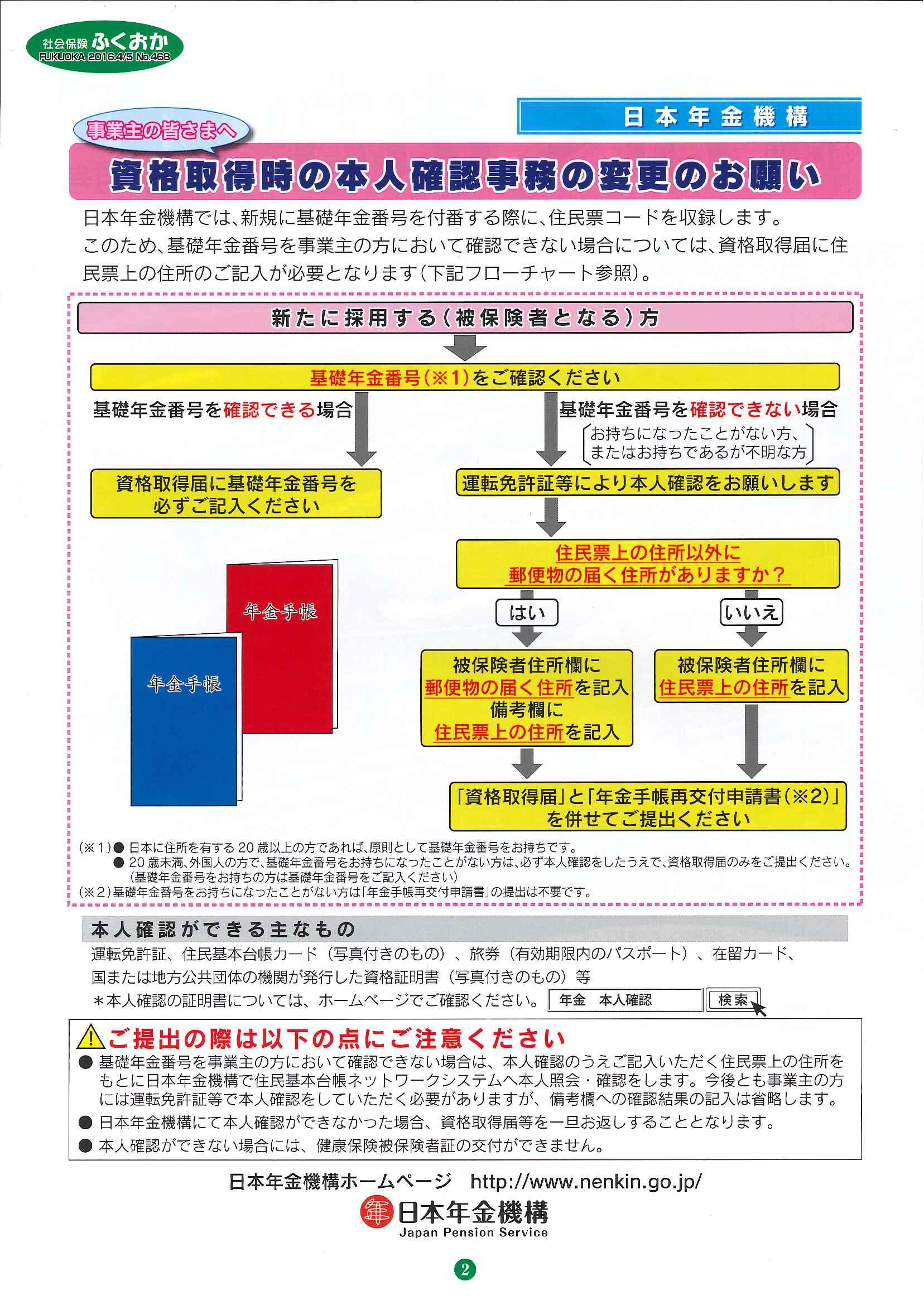 社会保険 ふくおか 2016年4・5月号_f0120774_13325534.jpg