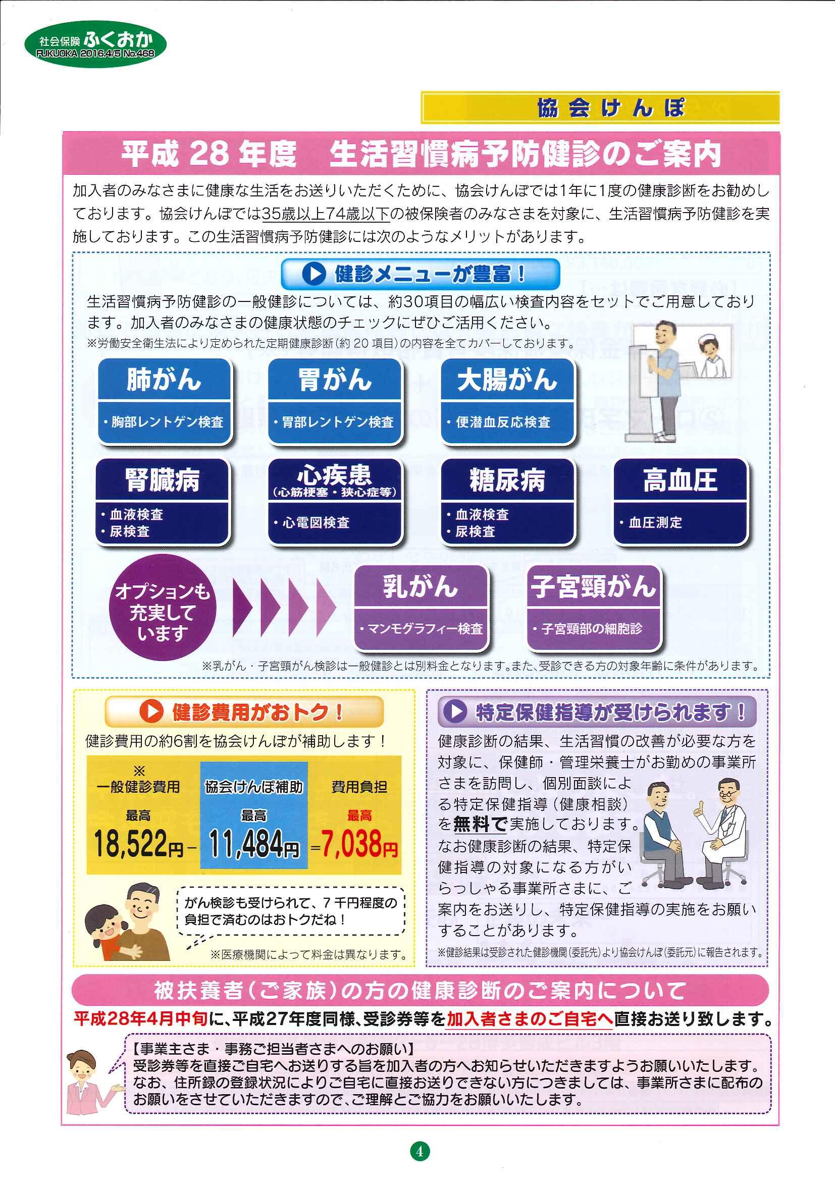 社会保険 ふくおか 2016年4・5月号_f0120774_13331836.jpg