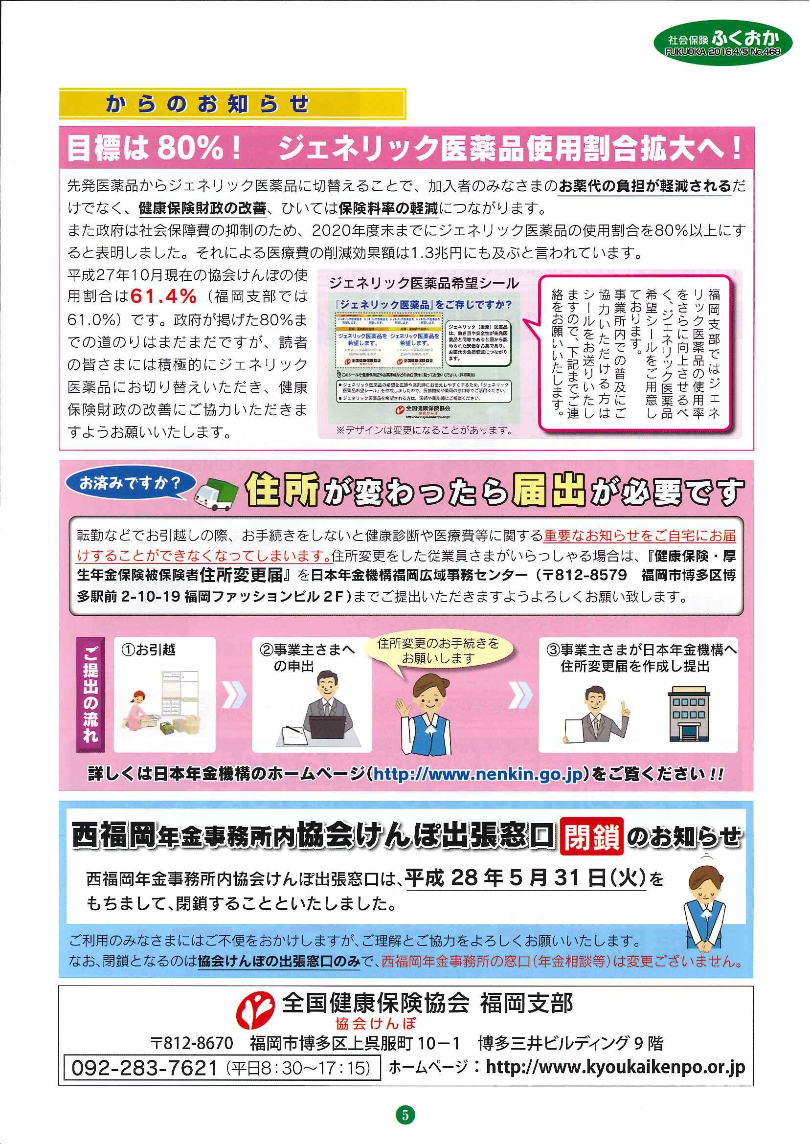 社会保険 ふくおか 2016年4・5月号_f0120774_13332879.jpg