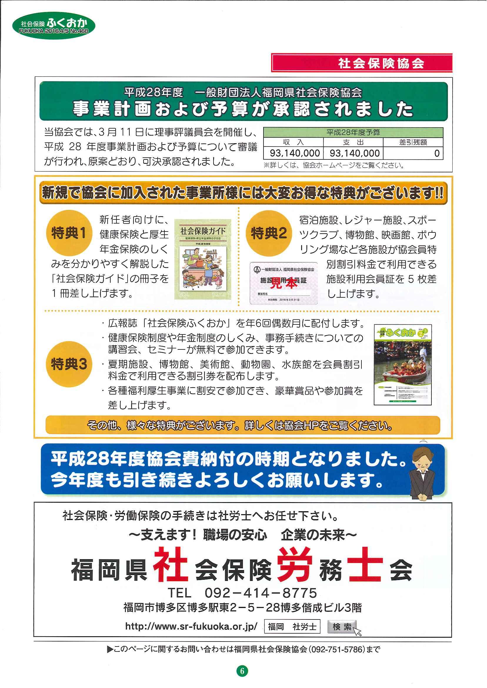 社会保険 ふくおか 2016年4・5月号_f0120774_13333992.jpg