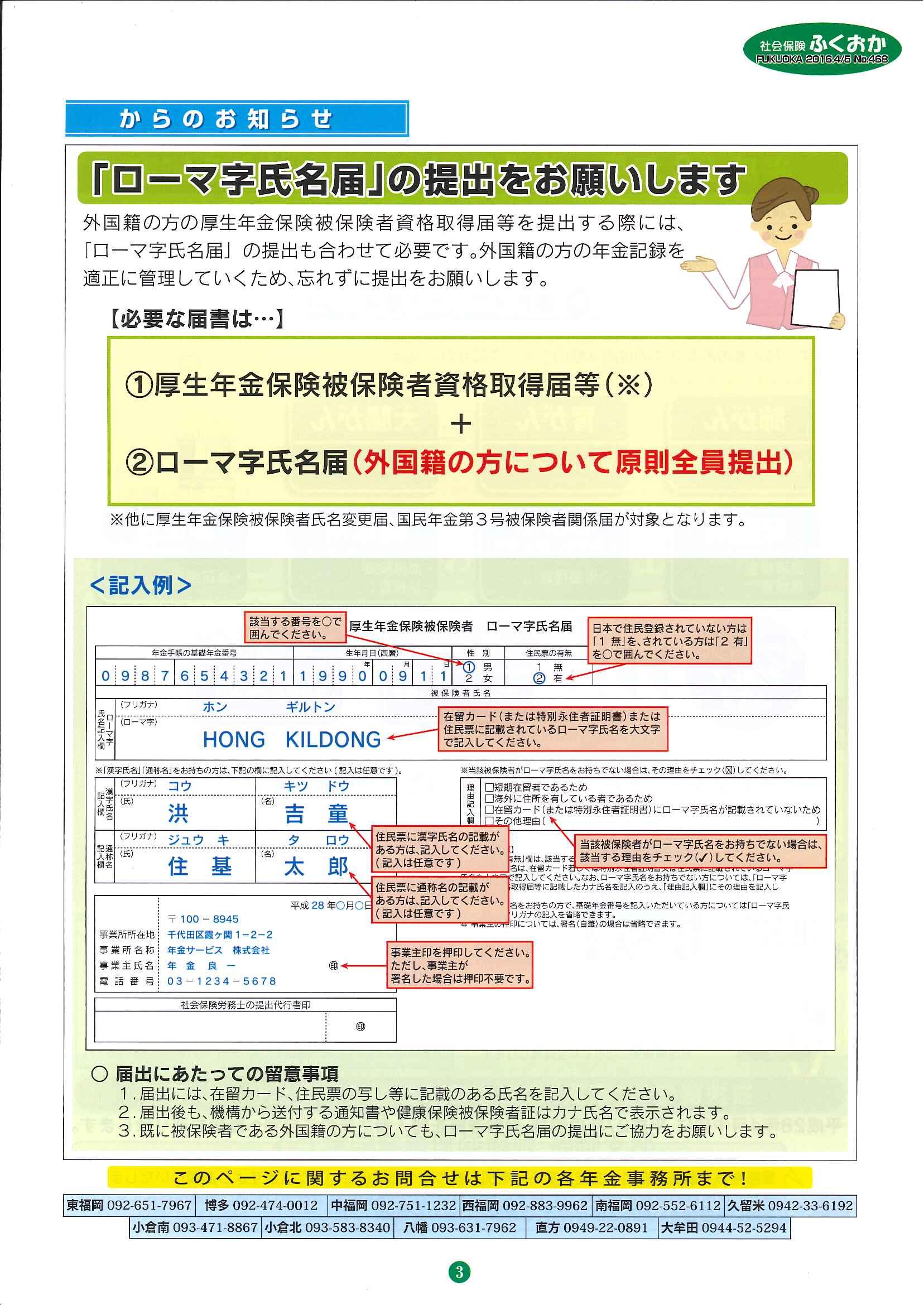 社会保険 ふくおか 2016年4・5月号_f0120774_1333678.jpg
