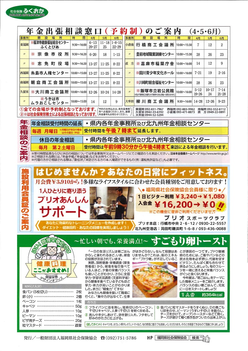 社会保険 ふくおか 2016年4・5月号_f0120774_1334079.jpg