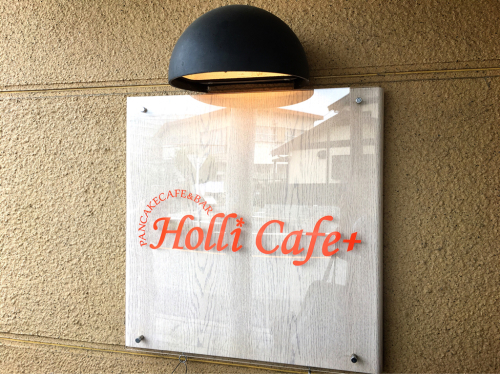 Holli Cafe+ (ホーリーカフェプラス)_e0292546_14061611.jpg
