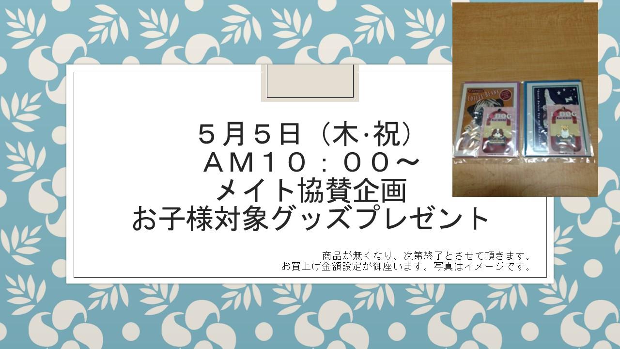 160503 イベント告知_e0181866_9514658.jpg