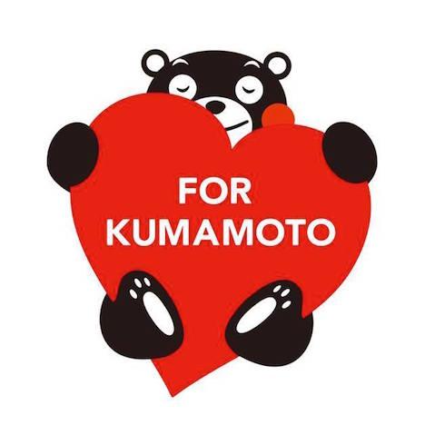 在米でも熊本に寄付できるジャパソ、そしてNYでは5/15に九州地震復興イベントが!_c0050387_1523341.jpg