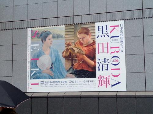 美術展ハシゴ@東京国立博物館_a0057402_08104798.jpg