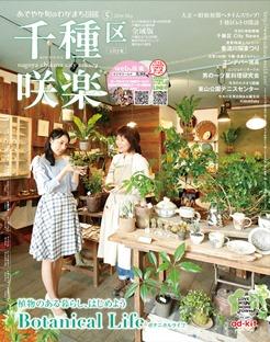 盆栽・苔玉 新入荷のご案内_d0263815_17314373.jpg