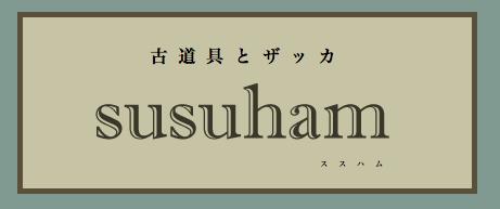 八百津町潮見(しおなみ)に、susuhamがOPEN!_e0155231_75964.png