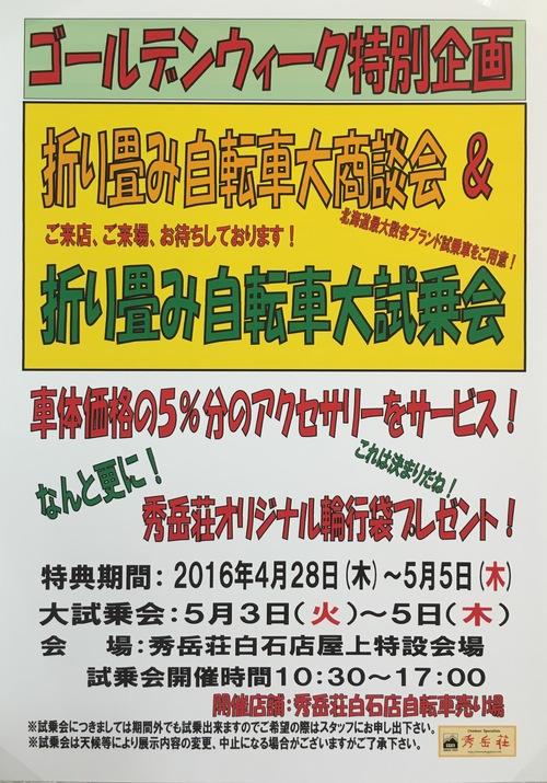 5月3日、4日、5日の折り畳み自転車試乗会_d0197762_1852292.jpg