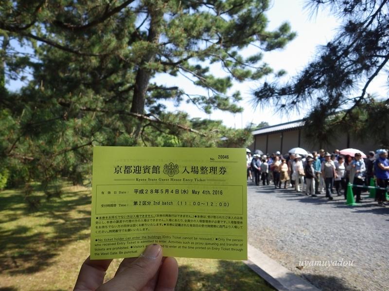 京都迎賓館 一般公開_a0157263_22204287.jpg