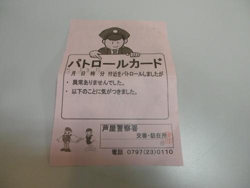パトロールカード_f0205367_19300093.jpg