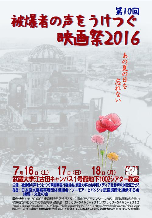 被爆者の声をうけつぐ映画祭2016開催とプログラム決定!_f0160671_15174723.jpg
