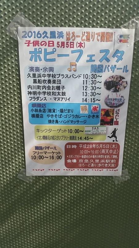 2016年久里浜ポピーフェスタ _d0092901_20405738.jpg
