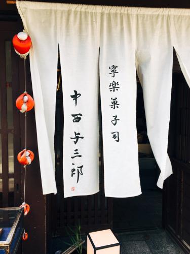 寧楽菓子司  中西与三郎 (六坊庵)_e0292546_08241879.jpg