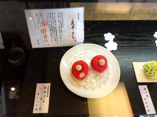 寧楽菓子司  中西与三郎 (六坊庵)_e0292546_08241916.jpg