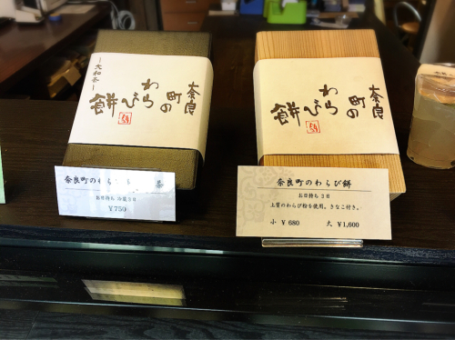 寧楽菓子司  中西与三郎 (六坊庵)_e0292546_08273488.jpg