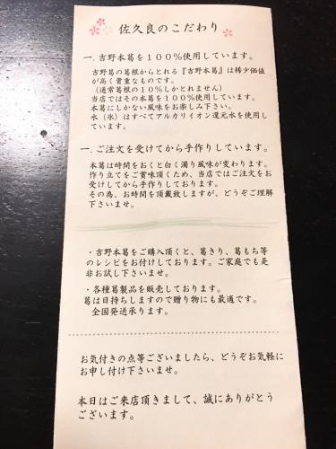 吉野葛 佐久良_e0292546_10451093.jpg