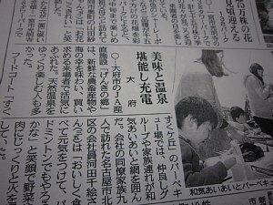 中日新聞地域面(東海三県)G.W.のにぎわい(4/30)_c0141652_18353336.jpg