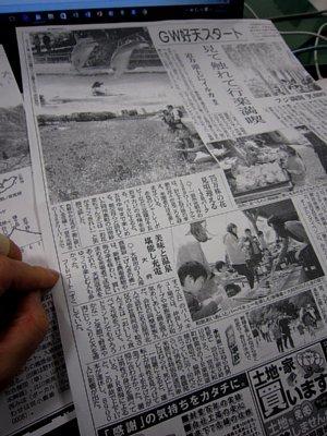 中日新聞地域面(東海三県)G.W.のにぎわい(4/30)_c0141652_18353389.jpg