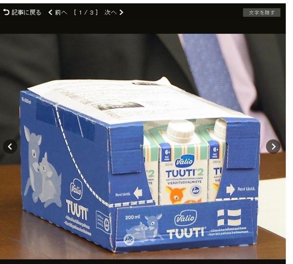 寄付された液体ミルクに書いてあるフィンランド語の説明は?_d0063558_15512546.jpg