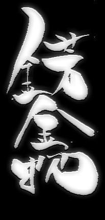 京都迎賓館・参観 [ 聚楽の間 ]_a0157263_21432611.jpg