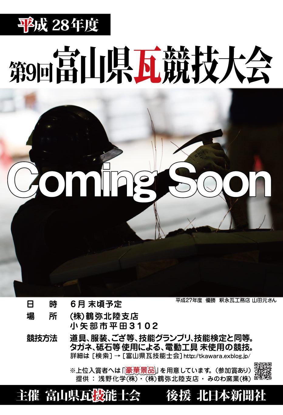 平成28年 富山県瓦競技大会 今年も行います!!_a0127669_00470458.jpg