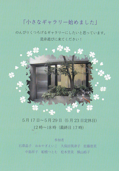 ギャラリー&ショップ『ねこの引出し』14時半からお茶会(無料)_b0010487_20091273.jpg