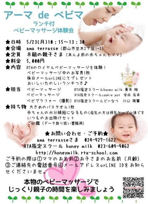 ひまりちゃんと♡ベビマのお話_e0120789_20454988.jpg