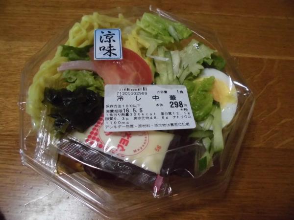デイリーカナートのミニ寿司セットと冷やし中華_c0118393_17232981.jpg