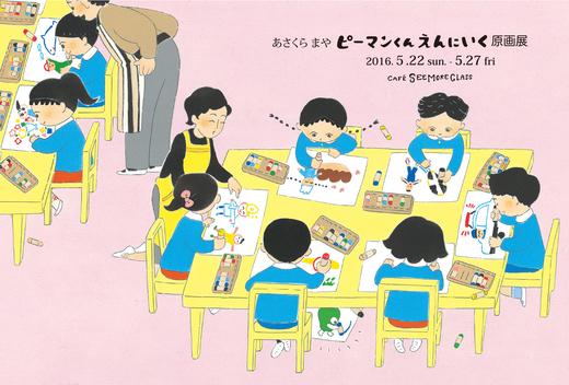あさくらまやさんの絵本原画展覧会_c0192615_13233480.jpg