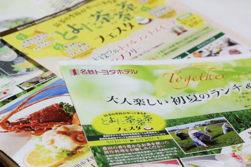 名鉄トヨタホテル 御河にて_b0220318_21101344.jpg