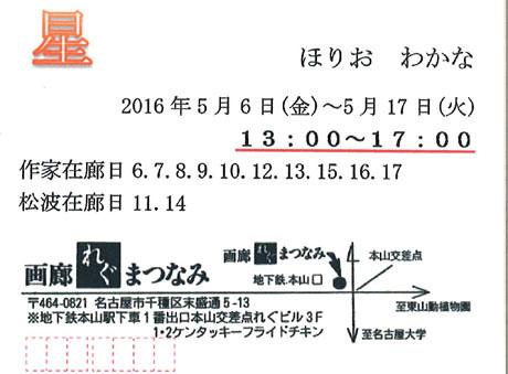 名古屋総合デザイン専門学校の卒業生のほりおわかなさんの作品展が開催してます_b0110019_1710373.jpg